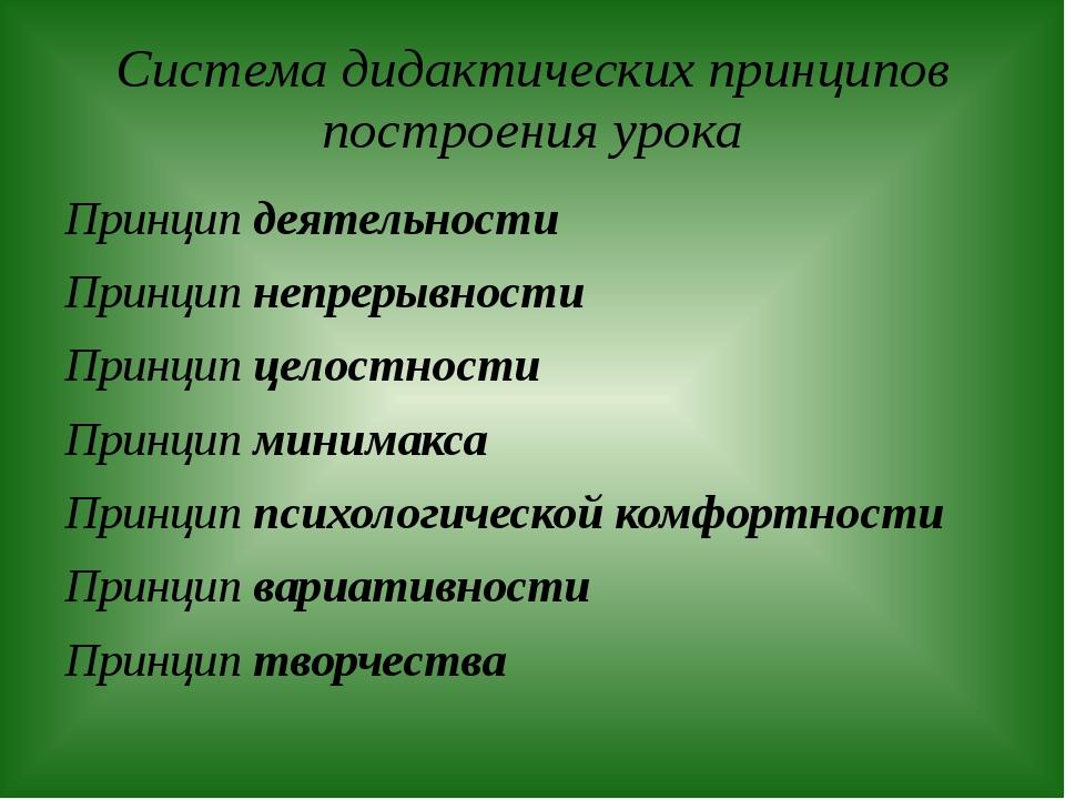 Система дидактических принципов построения урока Принцип деятельности Принцип...