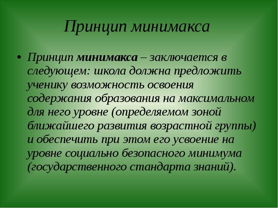 Принцип минимакса Принцип минимакса – заключается в следующем: школа должна п...