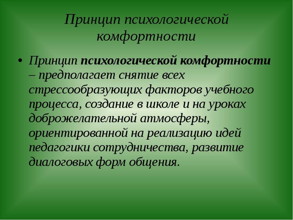 Принцип психологической комфортности Принцип психологической комфортности – п...