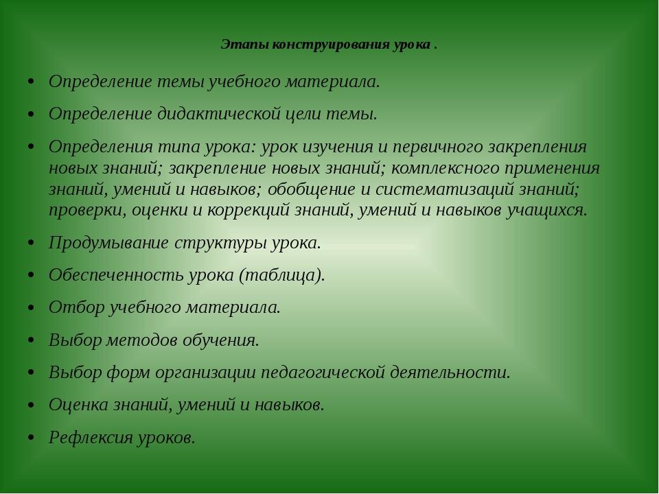 Этапы конструирования урока . Определение темы учебного материала. Определен...