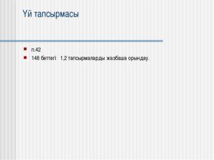 Үй тапсырмасы п.42 148 беттегі 1,2 тапсырмаларды жазбаша орындау.