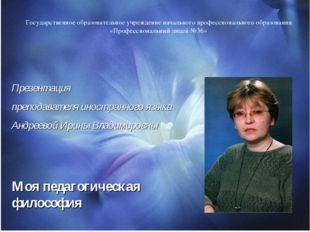 Презентация преподавателя иностранного языка Андреевой Ирины Владимировны Моя