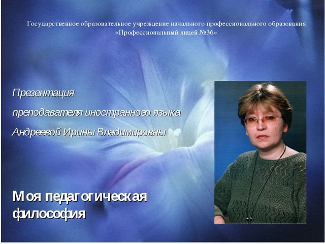 Презентация преподавателя иностранного языка Андреевой Ирины Владимировны Моя...