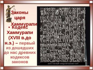 Законы царя Хаммурапи Кодекс Хаммурапи (XVIII в.до н.э.) – первый из дошедших