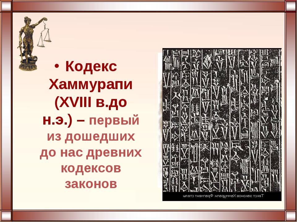 Кодекс Хаммурапи (XVIII в.до н.э.) – первый из дошедших до нас древних кодекс...