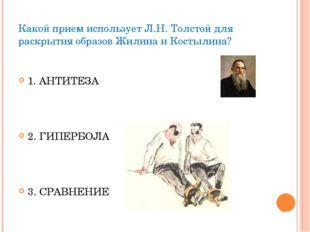 Какой прием использует Л.Н. Толстой для раскрытия образов Жилина и Костылина?