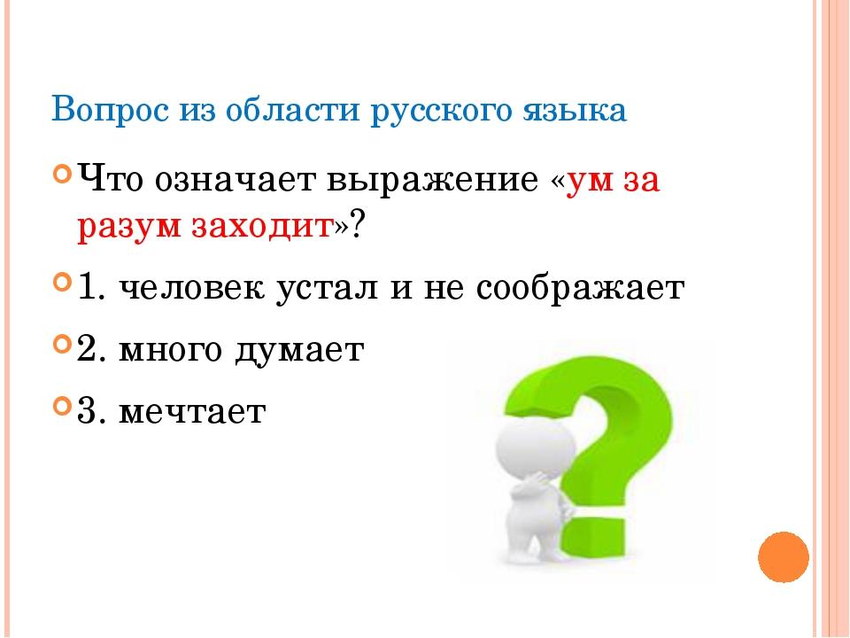 Вопрос из области русского языка Что означает выражение «ум за разум заходит»...