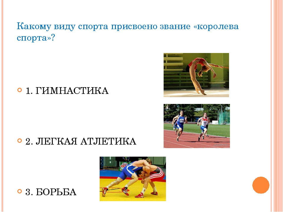 Какому виду спорта присвоено звание «королева спорта»? 1. ГИМНАСТИКА 2. ЛЕГКА...