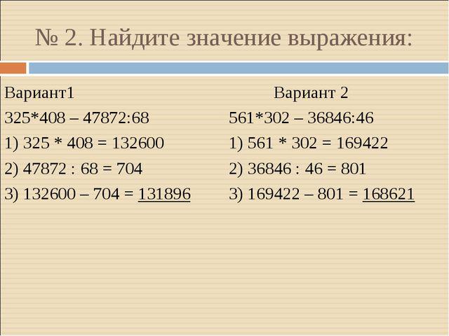 Презентация класс математика Анализ контрольной работы  2 Найдите значение выражения Вариант1 Вариант 2 325 408 47872