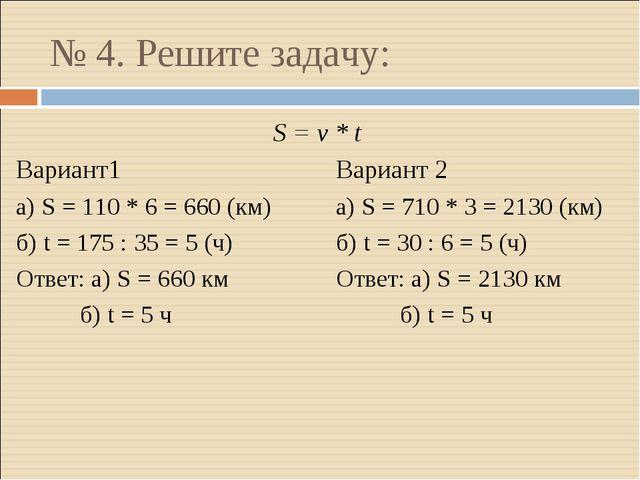 Презентация класс математика Анализ контрольной работы  4 Решите задачу s v t Вариант1 Вариант 2 а