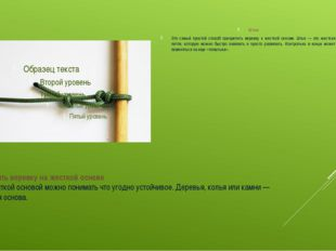 Закрепить веревку на жесткой основе Под жесткой основой можно понимать что уг