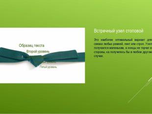 Встречный узел стоповой Это наиболее оптимальный вариант для связки любых рем