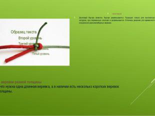 Связать веревки разной толщины Бывает, что нужна одна длинная веревка, а в на