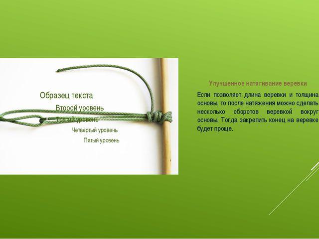 Улучшенное натягивание веревки Если позволяет длина веревки и толщина основы...