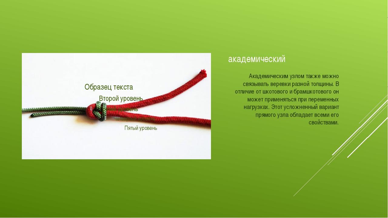 академический Академическим узлом также можно связывать веревки разной толщин...