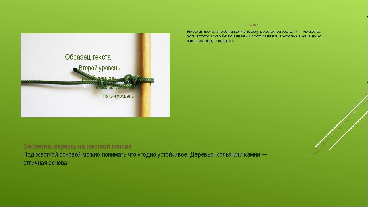 Закрепить веревку на жесткой основе Под жесткой основой можно понимать что уг...