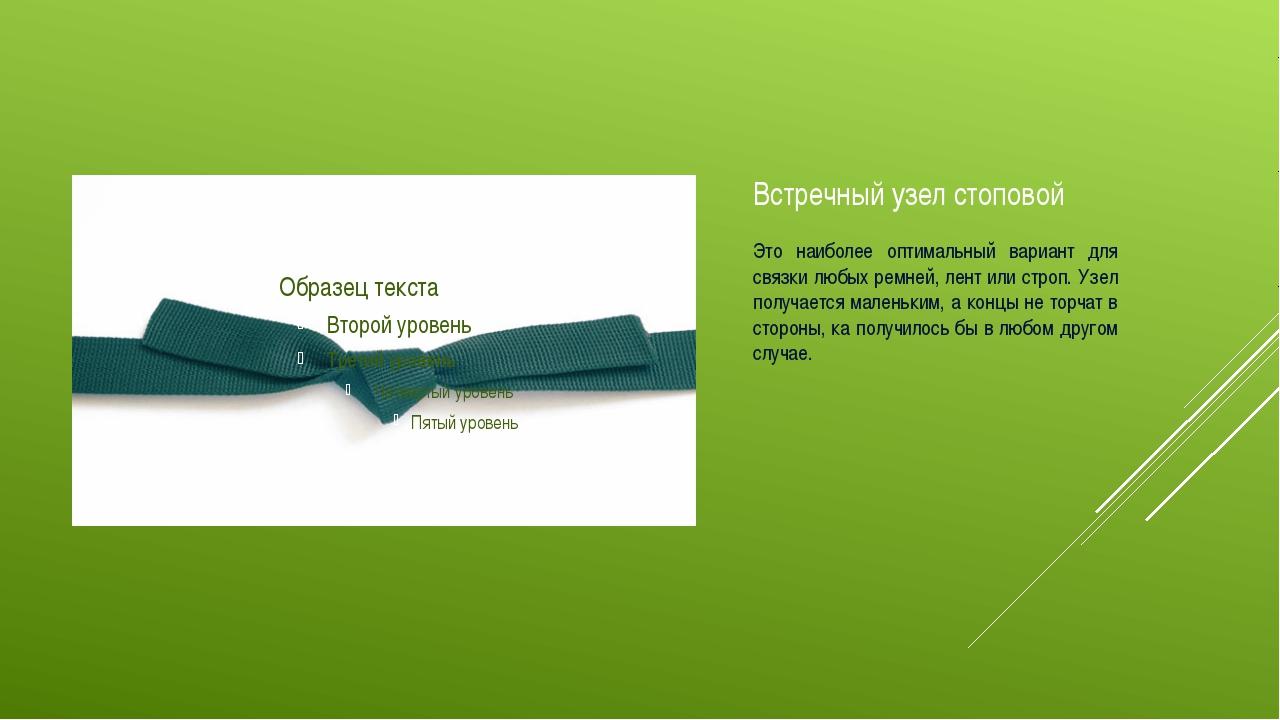 Встречный узел стоповой Это наиболее оптимальный вариант для связки любых рем...