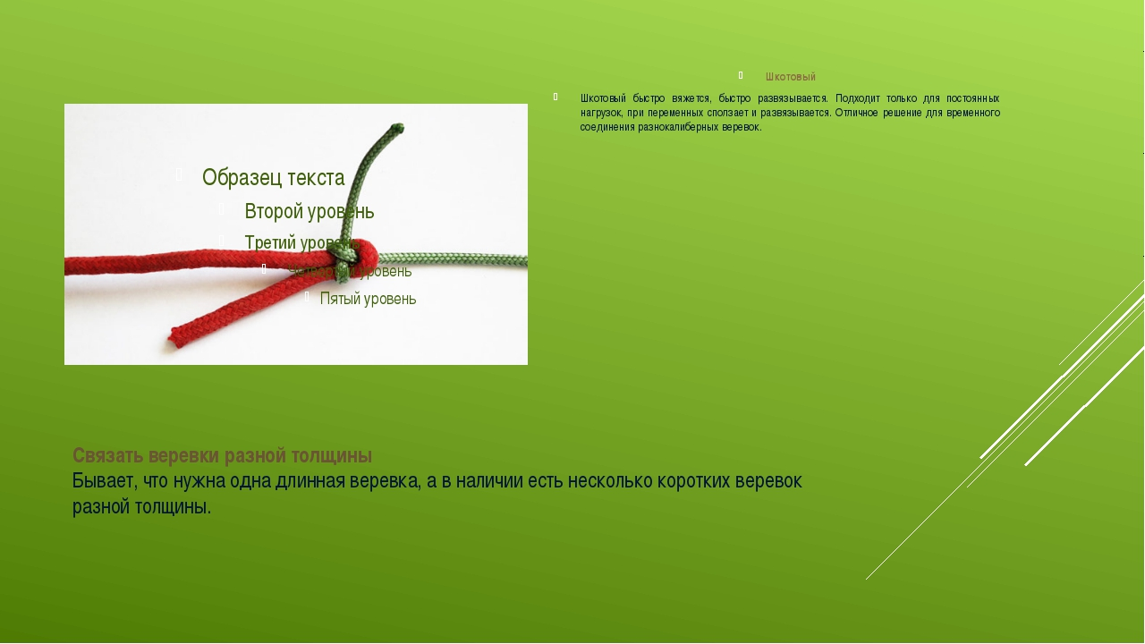 Связать веревки разной толщины Бывает, что нужна одна длинная веревка, а в на...