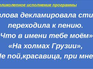 Великолепное исполнение программы Павлова декламировала стихи, переходила к