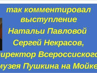 так комментировал выступление Натальи Павловой Сергей Некрасов, директор Все