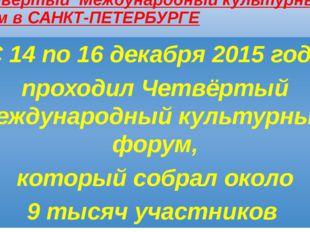 Четвёртый Международный культурный форум в САНКТ-ПЕТЕРБУРГЕ С 14 по 16 декаб