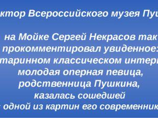 Директор Всероссийского музея Пушкина на Мойке Сергей Некрасов так прокоммент