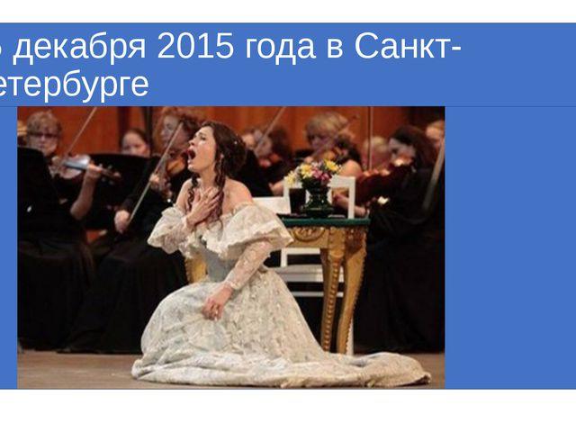15 декабря 2015 года в Санкт-Петербурге