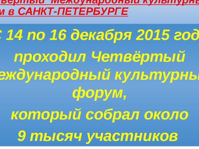 Четвёртый Международный культурный форум в САНКТ-ПЕТЕРБУРГЕ С 14 по 16 декаб...