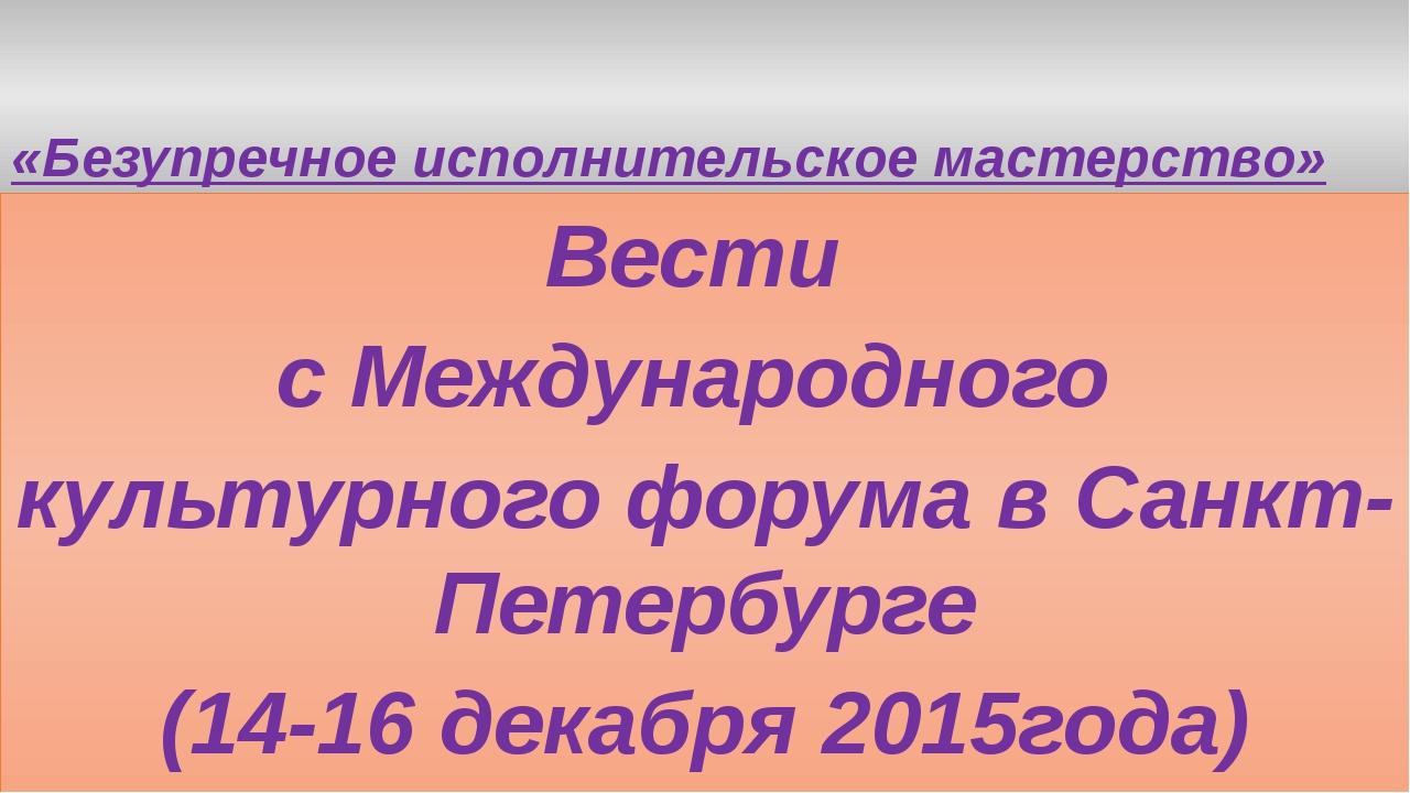 «Безупречное исполнительское мастерство» Вести с Международного культурного ф...