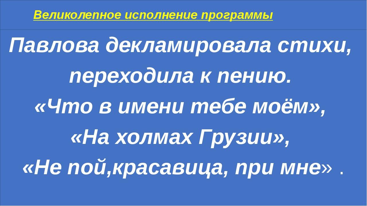 Великолепное исполнение программы Павлова декламировала стихи, переходила к...