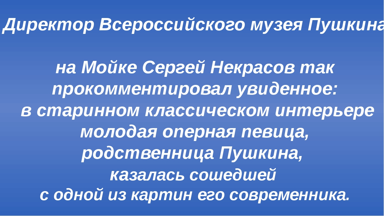 Директор Всероссийского музея Пушкина на Мойке Сергей Некрасов так прокоммент...