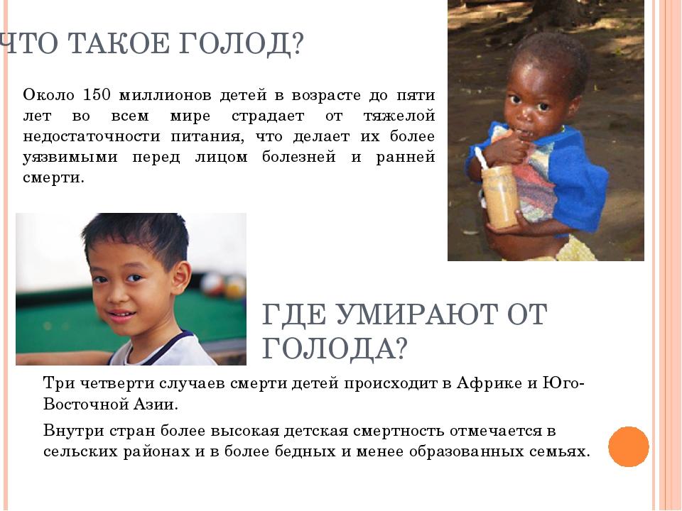 ГДЕ УМИРАЮТ ОТ ГОЛОДА? Три четверти случаев смерти детей происходит в Африке...