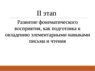 II этап Развитие фонематического восприятия, как подготовка к овладению элеме