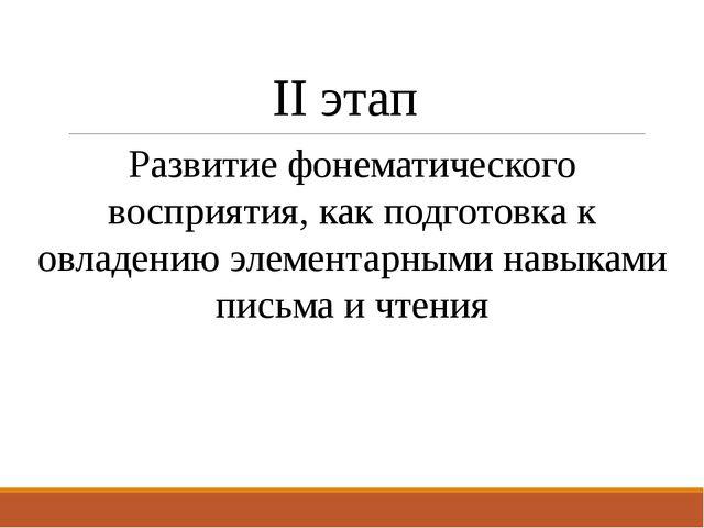 II этап Развитие фонематического восприятия, как подготовка к овладению элеме...