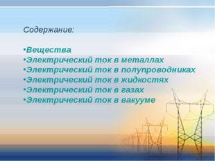 Содержание: Вещества Электрический ток в металлах Электрический ток в полупро