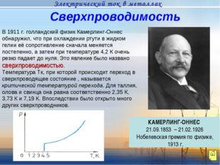 В 1911 г. голландский физик Камерлинг-Оннес обнаружил, что при охлаждении рту