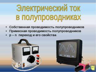 Собственная проводимость полупроводников Примесная проводимость полупроводник
