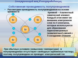Собственная проводимость полупроводников Рассмотрим проводимость полупроводни