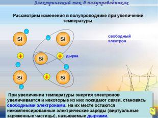 Рассмотрим изменения в полупроводнике при увеличении температуры При увеличе