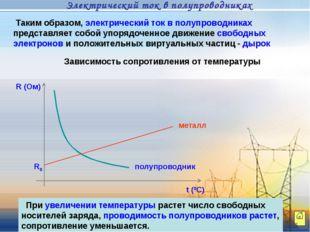 Таким образом, электрический ток в полупроводниках представляет собой упоряд