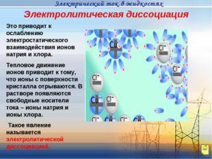 Электролитическая диссоциация Это приводит к ослаблению электростатического в