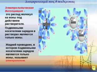 Электролитическая диссоциация – это распад молекул на ионы под действием раст