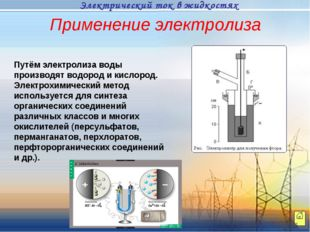 Применение электролиза Путём электролиза воды производят водород и кислород.