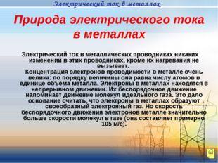 Природа электрического тока в металлах Электрический ток в металлических пров