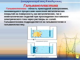 Гальванотехника - область прикладной электрохимии, занимающаяся процессами н