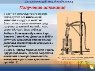 Получение алюминия В цветной металлургии электролиз используется для извлечен