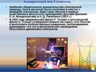 Наиболее убедительное доказательство электронной природы тока в металлах было