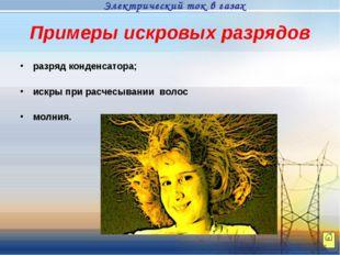 Примеры искровых разрядов разряд конденсатора; искры при расчесывании волос м