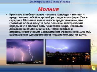 Молния Красивое и небезопасное явление природы – молния – представляет собой