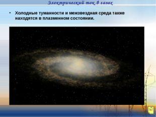 Холодные туманности и межзвездная среда также находятся в плазменном состояни
